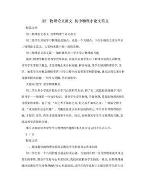 初二物理论文范文 初中物理小论文范文.doc