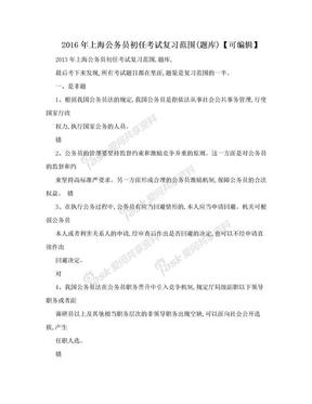 2016年上海公务员初任考试复习范围(题库)【可编辑】.doc