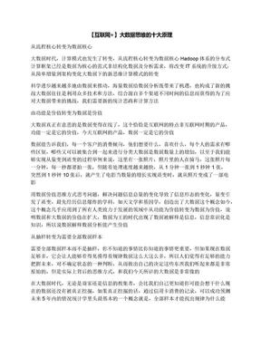 【互联网+】大数据思维的十大原理.docx
