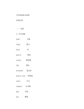 开心学英语全部单词分类.doc