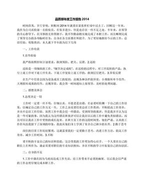品质部年度工作报告2014.docx