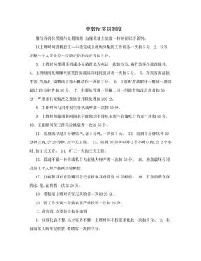 中餐厅奖罚制度.doc