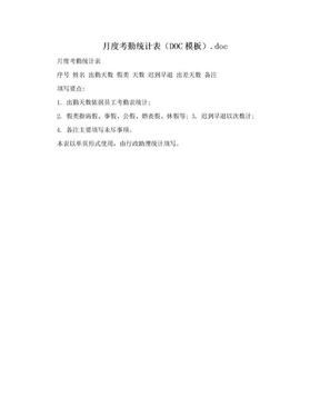 月度考勤统计表(DOC模板).doc.doc