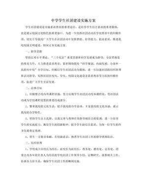 中学学生社团建设实施方案.doc