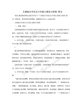 人教版小学语文六年级上册复习资料_图文.doc
