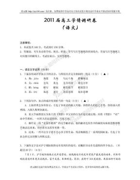 2011届南京高三语文学情调研卷.doc