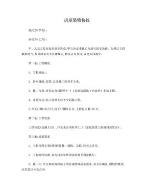 房屋装修合同范本(装修贷款专用).doc
