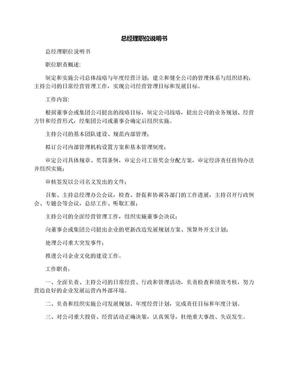 总经理职位说明书.docx