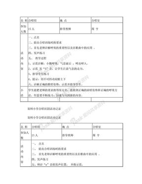 小学合唱队活动记录.doc