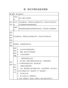 五年级下册信息技术教案.doc
