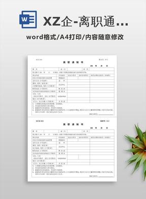 XZ企-015离职通知书D3.doc