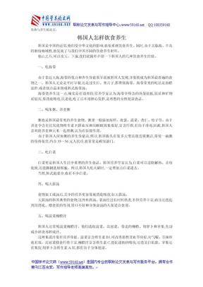 饮食与养生的论文:韩国人怎样饮食养生.doc