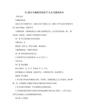 52最全车辆租赁协议个人公司通用范本.doc