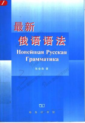 最新俄语语法.pdf
