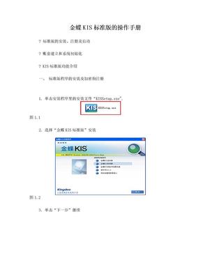 金蝶KIS标准版的安装及操作手册.doc