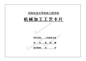 轴承支座工艺课程设计课程设计轴承支座工艺文件过程卡工序卡.doc