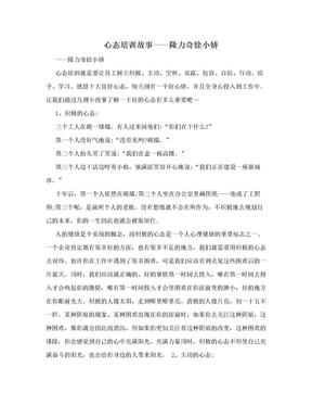 心态培训故事——隆力奇徐小娇.doc