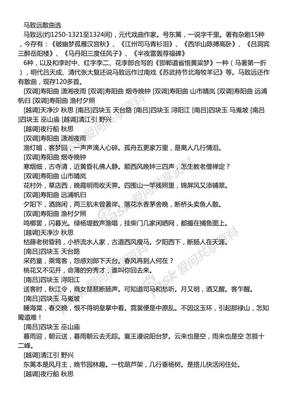 中国诗词精选276_ 马致远散曲选.PDF