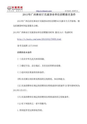 2013年广西林业厅直属事业单位招聘报名条件.doc