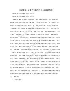 国培作业-初中语文教学设计与反思(范本).doc