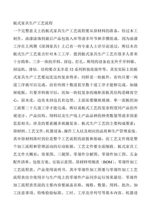 板式家具生产工艺流程.doc