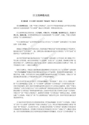 邱平策-日主用神格局法.doc