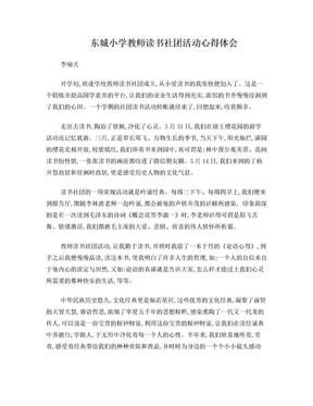 社团读书心得体会.doc