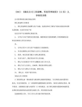 (DOC)-《婚庆公司工资薪酬、奖惩管理制度》(12页)-人事制度表格.doc