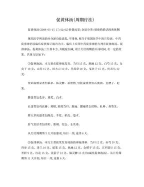 促黄体汤周期疗法.doc