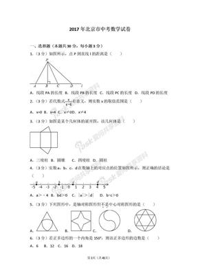 2017年北京市中考数学试卷.doc