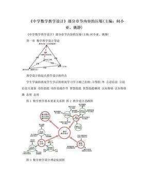 《中学数学教学设计》部分章节内容的压缩(主编:何小亚、姚静).doc