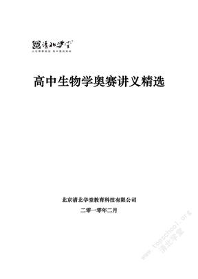 高中生物奥赛讲义精选.pdf
