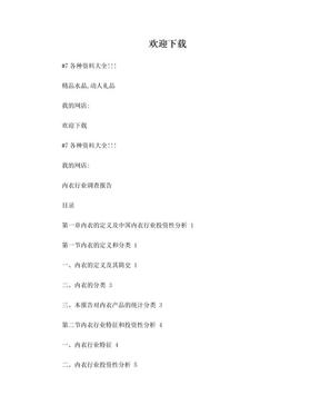 市场营销-内衣行业调查报告.doc