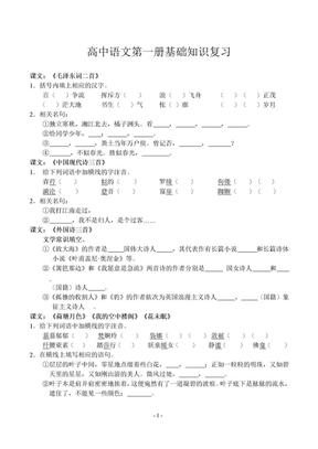 高中语文第一册基础知识复习.doc