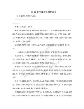 刘XX非法经营罪辩护意见.doc