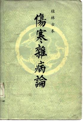 桂林古本伤寒论.pdf