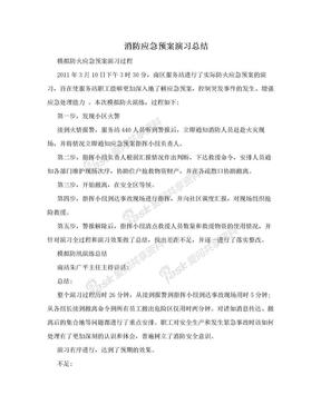 消防应急预案演习总结.doc