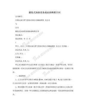 撬装式加油设备成品油购销合同.doc