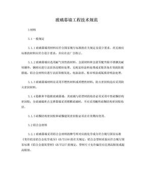 玻璃幕墙工程技术规范.doc
