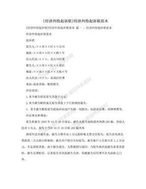 [经济纠纷起诉状]经济纠纷起诉状范本.doc