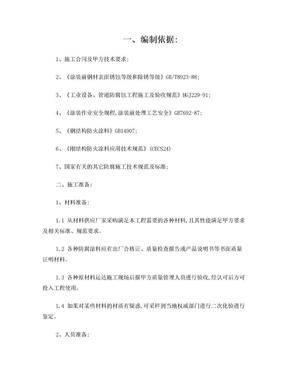 钢结构防火涂料施工方案.doc