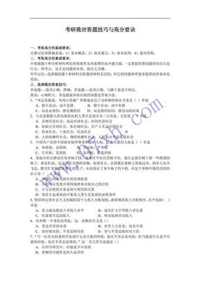 考研政治答题技巧.pdf