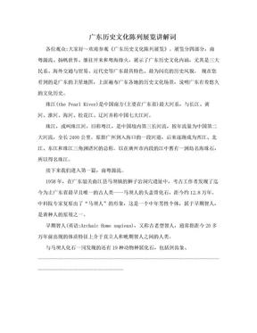 广东历史文化陈列展览讲解词.doc