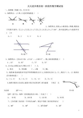 初一下学期期中数学试题及答案.doc