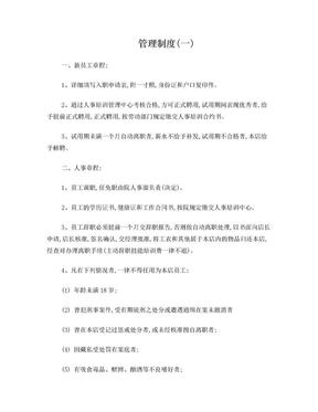 美容院管理制度大全(详文).doc