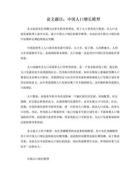论文题目:中国人口增长模型.doc
