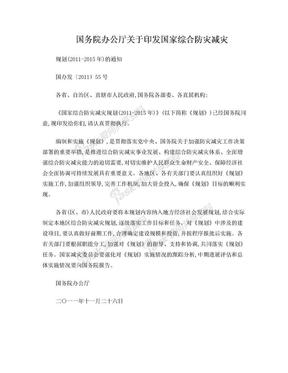 国家综合防灾减灾十二五规划(红头文件).doc