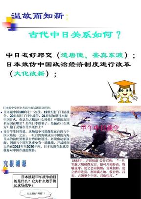 甲午中日战争3.ppt