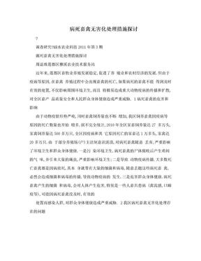 病死畜禽无害化处理措施探讨.doc