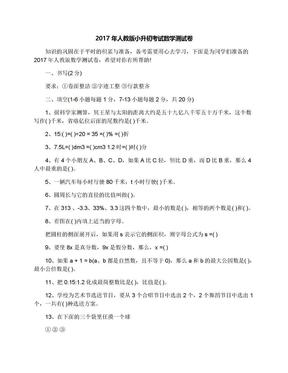 2017年人教版小升初考试数学测试卷.docx